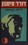 לילה בצומת / ז'ורז' סימנון ; תרגמה מצרפתית רמה איילון – הספרייה הלאומית