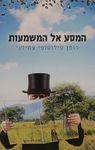 המסע אל המשמעות : רומן פילוסופי עתידני / משה ע' ניזרי (מויש) ; עורך ראשי: אמנון ז'קונט – הספרייה הלאומית