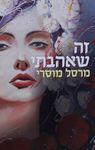 זה שאהבתי / מרסל מוסרי ; עורכת הספר: תמי ישראלי ; עריכת לשון: אסף שור – הספרייה הלאומית