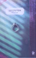 אוסישקין 112 / שמרית הילל ; עריכה: אורלי קראוס ויינר – הספרייה הלאומית