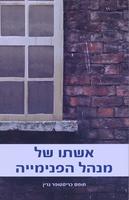 אשתו של מנהל הפנימייה / תומס כריסטופר גרין ; תרגום: בן-ציון הרמן – הספרייה הלאומית