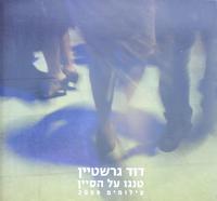 דוד גרשטיין - טנגו על הסיין : צילומים 2009 / [הקדמה] - אירנה גורדון – הספרייה הלאומית