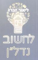 """לחשוב נדל""""ן / ליאור זברג ; ליווי כתיבה: שנהב אילוז – הספרייה הלאומית"""